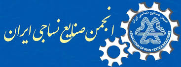 گزارش جلسه کمیته ریسندگی پنبهای انجمن صنایع نساجی ایران